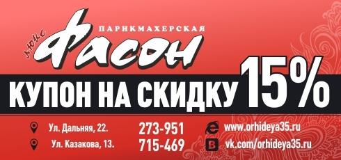 kup_fason